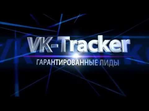 Гарантированные лиды от ВК-Трекера.