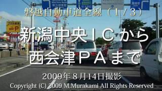 [HD] 磐越道(1/3) 6倍速 新潟中央~西会津PA  Banetsu expressway