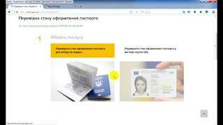 видео Где и как получить биометрический загранпаспорт в Одессе