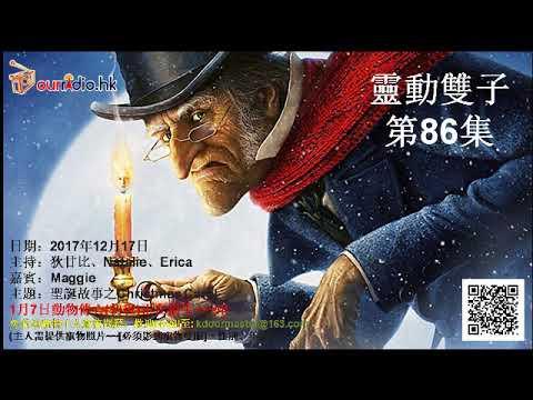 靈動雙子 第86集 [Christmas carol]