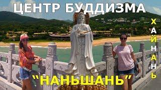 #22. Центр буддизма НАНЬШАНЬ. Своим ходом! С китайцами ЧЕРЕЗ ДЖУНГЛИ за ПОЛЦЕНЫ!