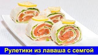 Праздничные закуски: Рулетики из лаваша с семгой. Праздничные рецепты. Быстро и вкусно Про Вкусняшки
