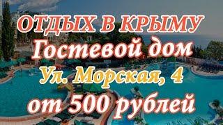 видео Отдых на берегу (первая линия) Черного моря, цены 2017