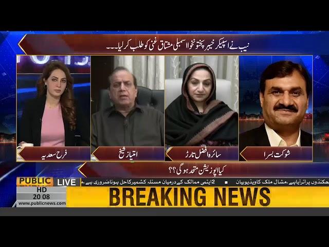 Kya PPP Maulana Fazal-ur-Rehman kay ehtijaj ka hisa bane ge? Janie Imtiaz Sheikh se