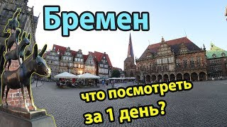 #Bremen #Germany Bremen Germany overview of the city, sights, what to see in 1 day