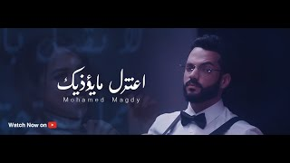 Mohamed Magdy - A3tezil Ma Yo2zek Music Video / كليب اعتزل ما يؤذيك - محمد مجدي