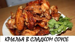 Куриные крылышки в медово-соевом соусе. Кулинария. Рецепты. Понятно о вкусном.