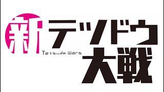#ゆく年くる年鉄道PV投稿祭 【鉄道PV】新テツドウ大戦