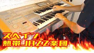 チック・コリアの名曲「スペイン」です。 今回はラテンアレンジの熱帯JAZZ楽団のバージョンで演奏しています。 ☆インスタやってます☆ インスタグラムのアカウントでは30秒 ...