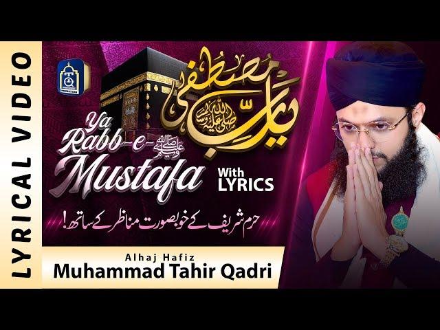 Ya Rabb E Mustafa | HAFIZ TAHIR QADRI | LYRICS | HD |