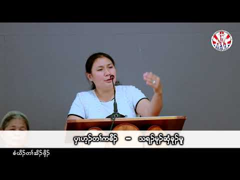 Pastor's Weekly Message 5 November 2017  Tha Rah Mu Shee Ku Moo