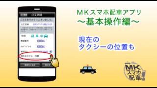 MKスマホ配車 操作方法