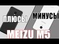 Вся правда о Meizu M5 - обзор смартфона и розыгрыш