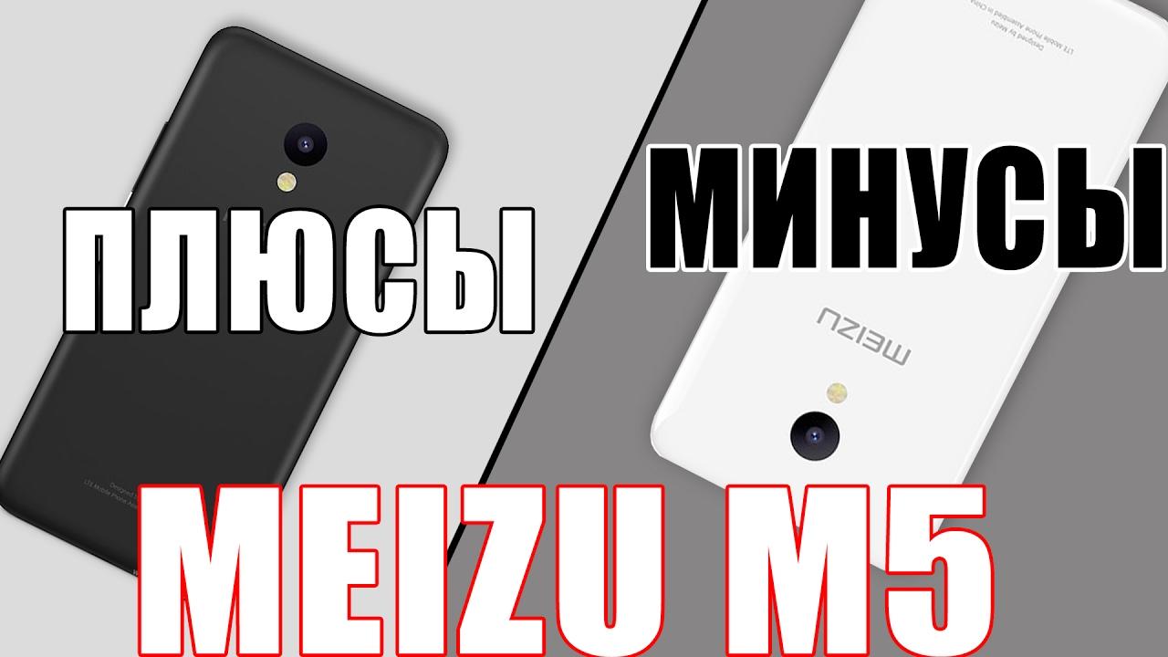 Недорогой смартфон Meizu M5 Note с доставкой из Москвы. Распаковка .