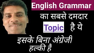 English grammar | synthesis| clause by Mahesh yadav