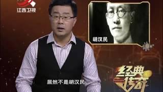 20161027 经典传奇 蒋介石上位内幕揭秘