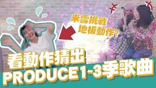 【跳舞猜歌#3】看動作猜Produce第一到三季歌曲,根本頻道史上最難! ft. 米雪 水水