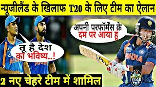BCCI Declared Indian Cricket Team With TWO! New! Superstars! For T20 Series Against New Zeland || SE thumbnail