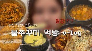 DGB 대구은행 숨맛꼭질 공모전 // 쭈꾸미 먹방 브이로그 ( 얼공…?????? 😨🤯 )