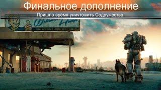 Самое Масштабное Дополнение Fallout 4!