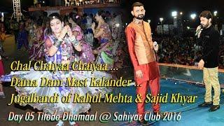 Rahul Mehta & Sajid Khyar Superb Jugalbandi 2016 - Railgaadi Dhamaal Day 05 Sahiyar Club