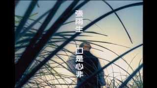 張雨生-口是心非  官方MV thumbnail