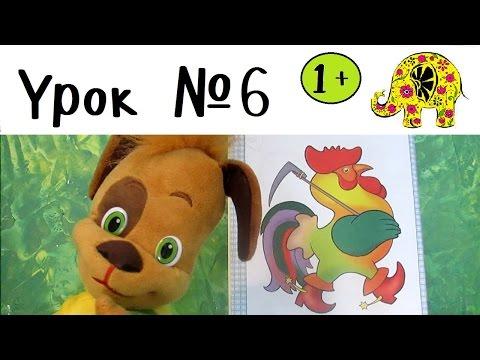 Детские книги Школа Семи Гномов - развивающие игры для малышей. Урок 6. ПРО ЖИВОТНЫХ ИЗ СКАЗОК