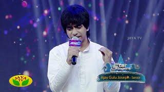 Unnai Kanadhe Naan Jaya Star Singer Episode 06 Ajay Gullu Joseph Jaya Tv
