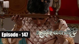 Kusumasana Devi | Episode 147 15th January 2019 Thumbnail