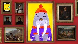Как нарисовать моржа - урок рисования для детей от 4 лет, рисуем дома поэтапно