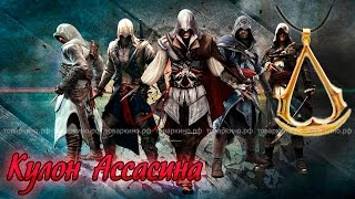 Кулон Ассасина золотой тон Assassin's Creed(, 2015-07-28T16:52:27.000Z)