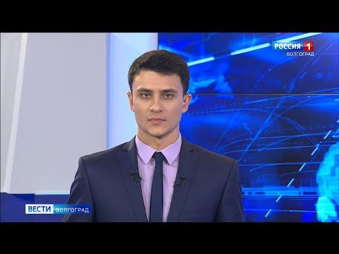 Вести-Волгоград. Выпуск 03.02.20 (17:00)
