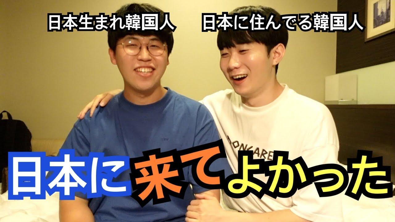 韓国人として日本でユーチューブの活動をしながら良かったことでやんす