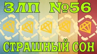 Танки Онлайн | ЗЛП №56 от СТРАШНЫЙ СОН | Gold box video