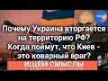 #Ищем_смыслы с Арменом Гаспаряном: Почему Украина вторгается на территорию РФ?