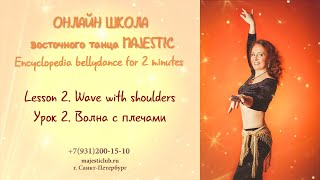 Encyclopedia bellydance for 2 minutes. Lesson 2. Wave with shoulders. Уроки, обучение