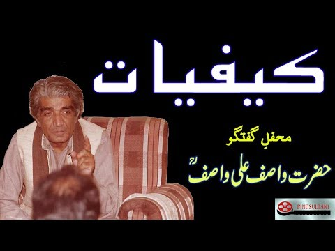 Mehfil e Guftugu Hazrat Wasif Ali Wasif Reh ____ Question 25