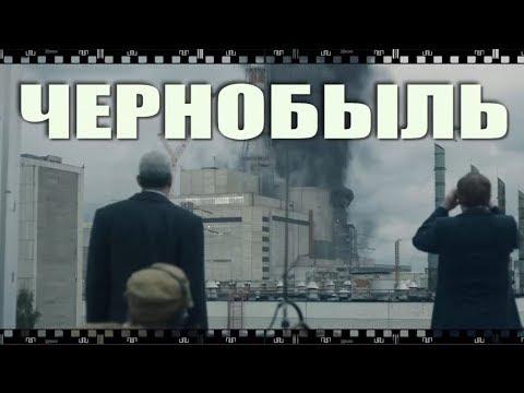 Сериал ЧЕРНОБЫЛЬ 2019. Бесплатно скачивайте и смотрите все серии