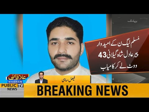 PMLN candidate Pir Adil Shah elected as Mayor Islamabad