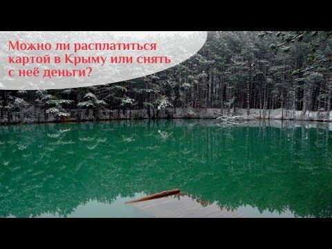 🌍Крым. Банковские карты. Как снять деньги с карты, как внести на карту. Горные озёра Крыма.🌍