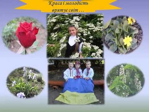 Презентація Квіти біля школи тобі, Батьківщино!
