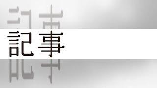 「本麒麟」CM発表 江口洋介さんと鈴木京香さんを起用.