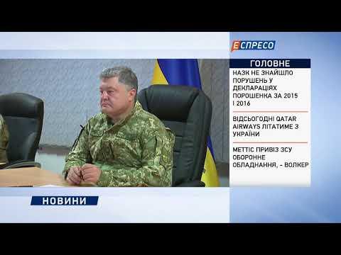 Петро Порошенко на Донеччині