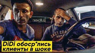 Эксперт рассказал почему Яндекс такси лучше Didi Однажды в Такси