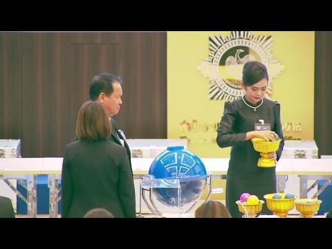 เทปบันทึก การออกรางวัลสลากกินแบ่งรัฐบาล งวดวันที่ 16 เม.ย. 2560
