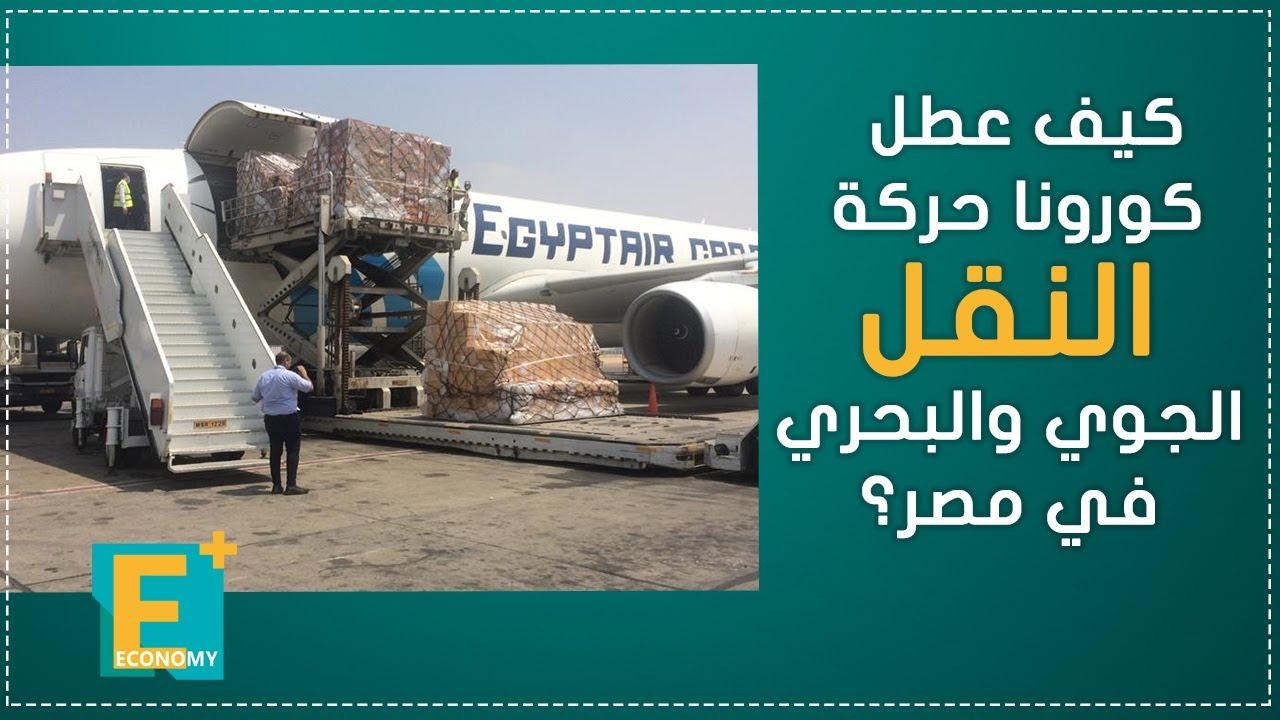 كيف عطل كورونا حركة النقل الجوي والبحري في مصر؟