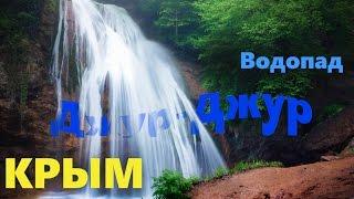 Водопад Джур-Джур самый полноводный в Крыму.
