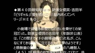【報知映画賞】を受賞した女優の吉田羊さんが、八嶋智人さんのスピーチ...