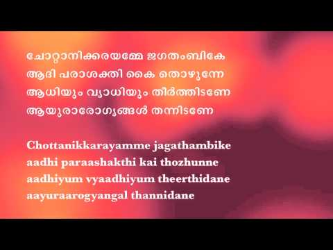 Chottanikkara Amme Jagadambike with lyrics in English and Malayalam