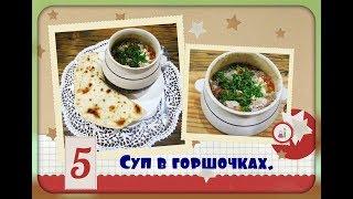 Суп в горшочках /очень просто и очень вкусно.